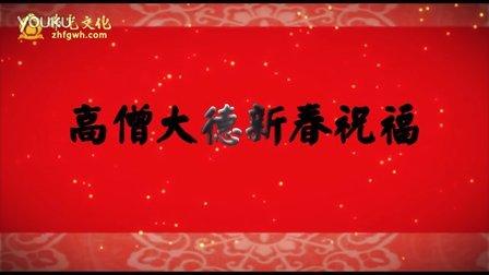 潮州市佛教协会会长  开元寺方丈达诠法师2014马年送祝福