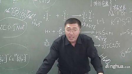 高中化学刘廷阁化学反应与有机物第1讲化学键2
