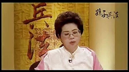 新解孙子兵法15