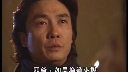 千王之王重出江湖粤语版 - 第17集