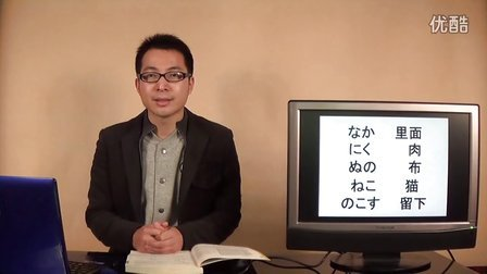 新版标准日本语学习日语假名发音第2课自学葛源1.0版视频