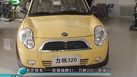 帮您挑车——奇瑞瑞麒X1、力帆320、奇瑞QQ