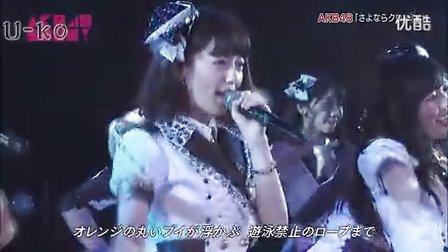 【U-ko字幕組】140118 AKB48 SHOW ep14 大島優子剪辑