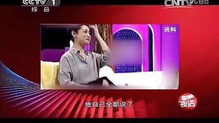 《首席夜话》 20140119 剪辑 刘蓓  不需要吴秀波说谢谢