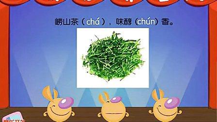 小学生拼音教学视频 拼音学习 拼音教学视频 快乐拼音--ch