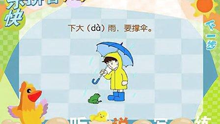 小学生拼音教学视频 拼音学习 汉语拼音教学 快乐拼音--d