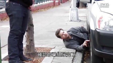 撒尿砖家教你如何在公共场所撒尿 How to piss in public