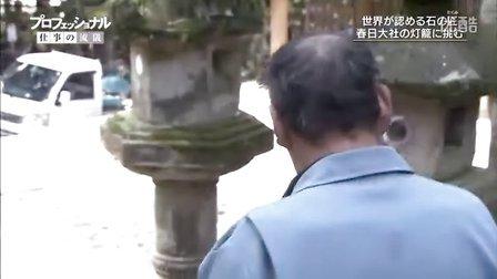 [120528]プロフェッショナル 仕事の流儀「石工一代、叩(たた)きあげ 石工 左野勝司」