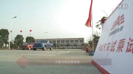 2013年度卡威汽车产业链上下游合作伙伴商务大会