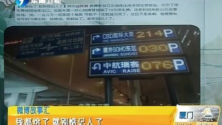 微博故事汇 上海小猫渡洋逾万公里偷渡美国 120719 早安福建