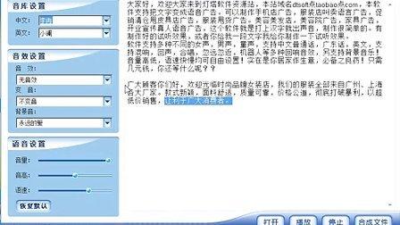 文字转换语音软件 叫卖广告 语音合成软件 朗读软件 小说阅读器