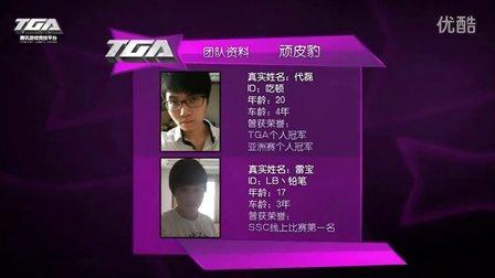TGA明星挑战赛—QQ飞车八月第二周团队竞速赛