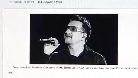 脸谱今夜纳斯达克上市 再造创富神话 20120518 首都经济报道