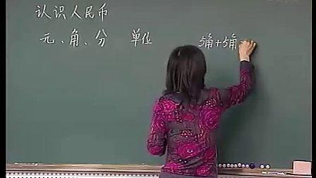 小学一年级数学优质课下册《认识人民币》_王老师(1)_标清