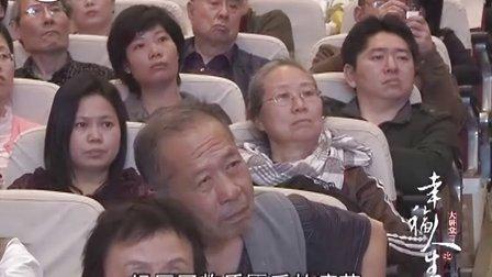"""2012年3月18日""""名家讲坛""""杨凤池讲座《与孩子沟通来的""""心""""幸福》"""