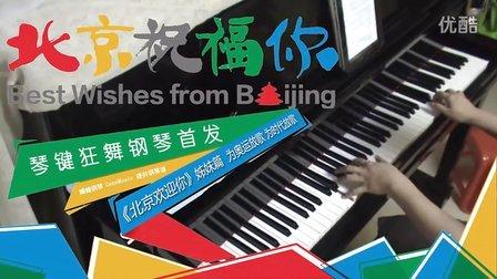 群星《北京祝福你》10bet版_appliquegeek.com