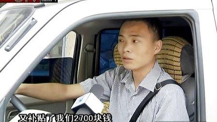 重庆汽车下乡 百姓企业双受益 120803 重庆新闻联播