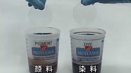 莫霍科莫霍克MOHAWK-产品功能与使用介绍-8 奥卓克染料型吐纳