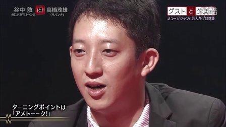 谷中敦 × 高橋茂雄 - 12.07.09