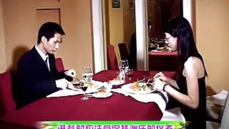 西餐礼仪04 03第三集实例示范西餐餐桌礼仪
