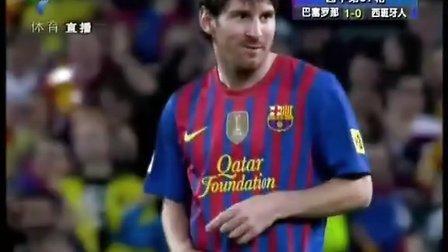 2011-2012西班牙甲级联赛 巴塞罗那VS爱斯宾奴 广东体育 上半场