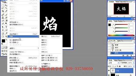 PS制作火焰字-咸阳易维电脑培训学校教学视频