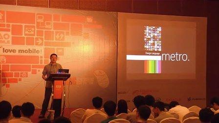 ADC 2012 《你必须知道的Windows Phone开发和应用商店》段雪明