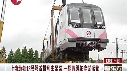 上海地铁13号线首批列车吊装  一期西段年底试运营[看东方]