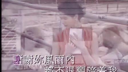 张国荣-共同渡过伴奏(宝丽金卡拉ok)