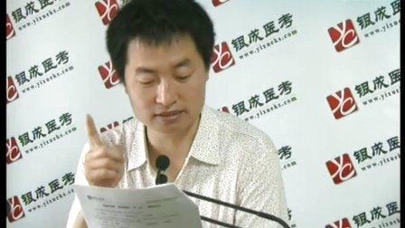 2012贺银成执业医师(含助理)【刘睿公开课02】