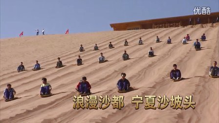 [SShiny PR]宁夏旅游2013央视广告