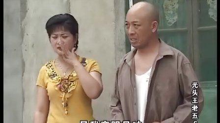 沂蒙小调《光头王老五》第六集丽 梦影视工作室