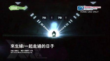 刘德华:2011上海演唱会