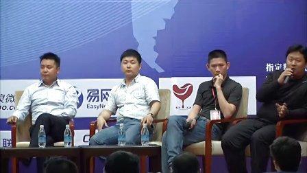 2012重庆站长大会-八分斋主持《赢利模式论坛》