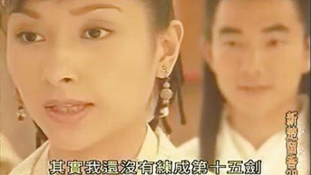 新楚留香任贤齐版38
