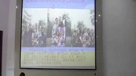 清镇二中韩羿老师讲座-让我的学生因为我的存在而幸福