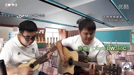 《童年》罗大佑 尤克里里教学 吉他弹唱教学 大伟吉他