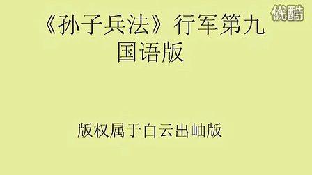 《孙子兵法 》行军篇第九 国语版朗读皇牌领带