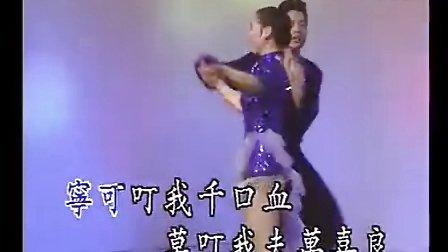 怀旧歌伴舞-孟姜女《牛仔舞》