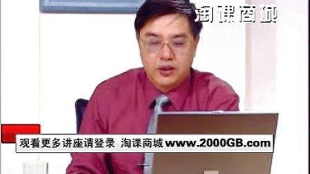 最新高清管理培训讲座视频-杨有红-企业内部财务控制框架
