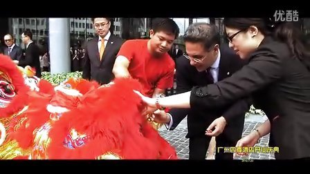 Four Seasons Hotel Guangzhou Opening Ceremony