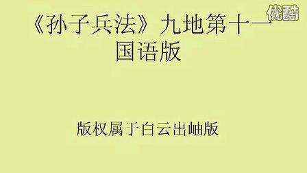 《孙子兵法 》九地篇第十一 国语版朗读 皇牌领带