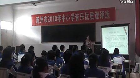 优酷网-XY0130安徽省滁州市中小学音乐优质课评比2小学音乐优质课