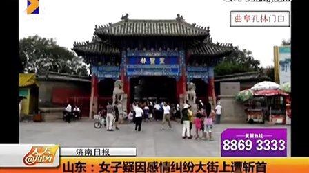 """女子被斩首_女子疑因感情纠纷在山东曲阜孔林门口遭""""斩首"""""""