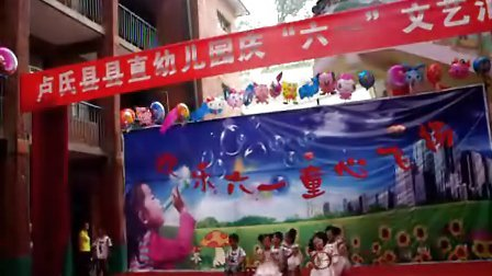 三门峡市卢氏县县直幼儿园在2012年庆'六一'中一班小朋友表演的音乐剧【在公交汽车上】