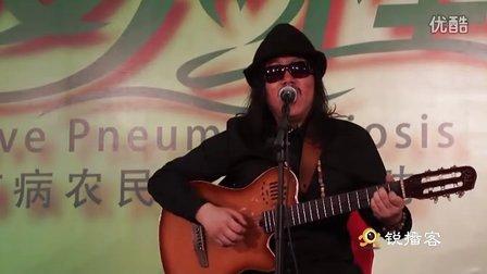 大爱清尘一周年 周云蓬创作演唱主题曲《大爱清尘》