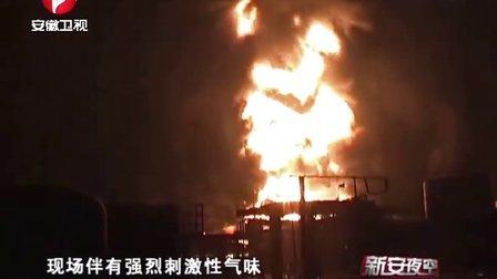 蚌埠:化工厂爆炸引发火灾 300名消防官兵现场扑救 120529 新安夜空