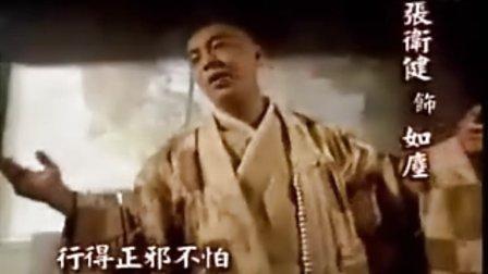 楚留香主题曲任贤齐