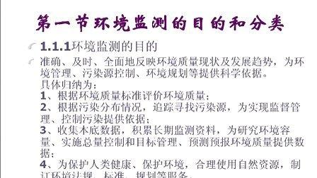 武汉大学 环境监测 23讲 第1节 视频教程