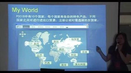 POCIB技能竞赛平台培训-2012年5月19日全国职业院校外贸技能竞赛POCIB模块教师培训